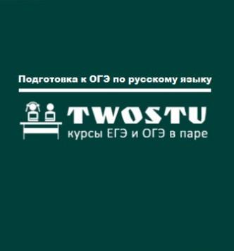 Подготовка к ОГЭ по русскому языку c «TWOSTU»