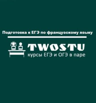 Подготовка к ЕГЭ по французскому языку c «TWOSTU»