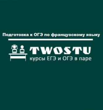 Подготовка к ОГЭ по французскому языку c «TWOSTU»