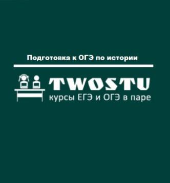 Подготовка к ОГЭ по истории c «TWOSTU»