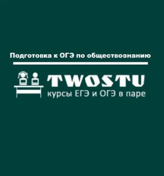 Подготовка к ОГЭ по обществознанию c «TWOSTU»