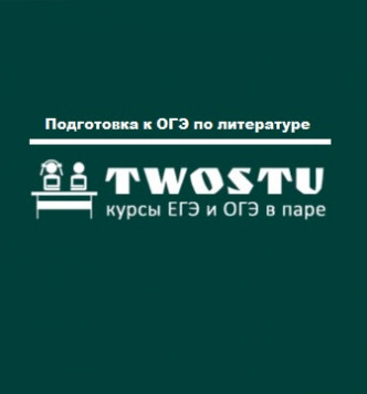 Подготовка к ОГЭ по литературе c «TWOSTU»
