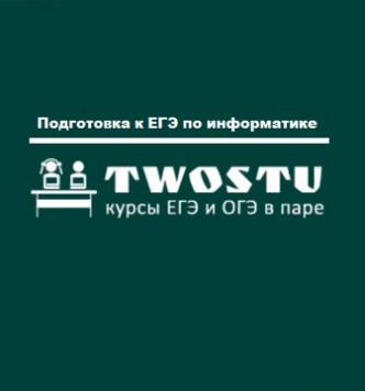 Подготовка к ЕГЭ по информатике c «TWOSTU»