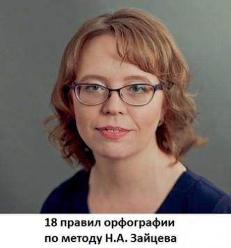 18 правил орфографии по методу Н.А. Зайцева
