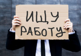 Урок 12: Безработица