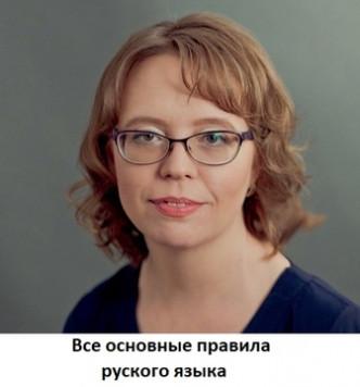 Все основные правила русского языка