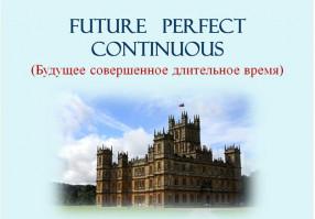 Урок 1: Будущее совершенное длительное