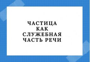 Урок 11: Частица как часть речи