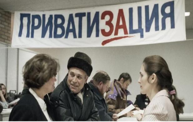 Урок 10: Экономика России в 1990-ые
