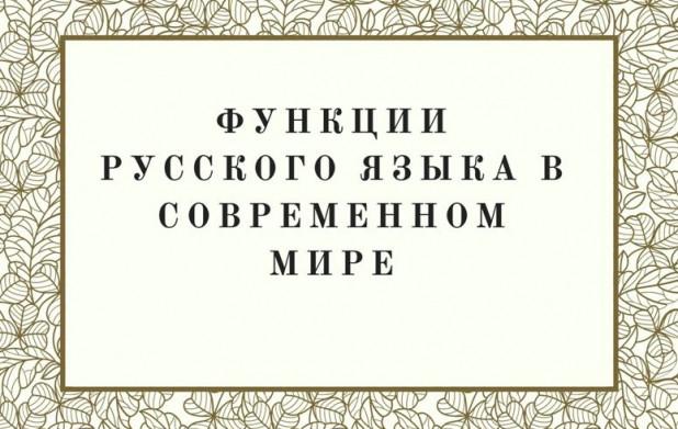 Урок 1: Функции русского языка