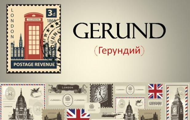 Урок 3: Герундий