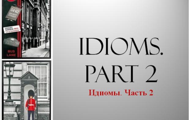 Урок 8: Идиомы. Часть 2