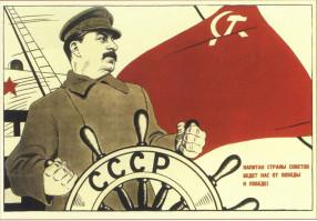 Урок 3: Советская индустриализация