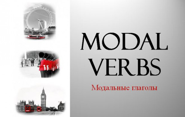 Урок 5: Модальные глаголы