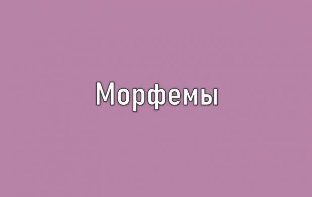 Урок 6: Морфемы