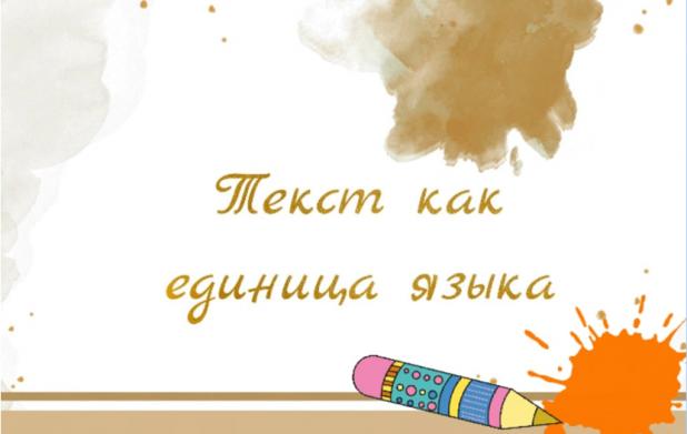 Урок 8: Текст в языке