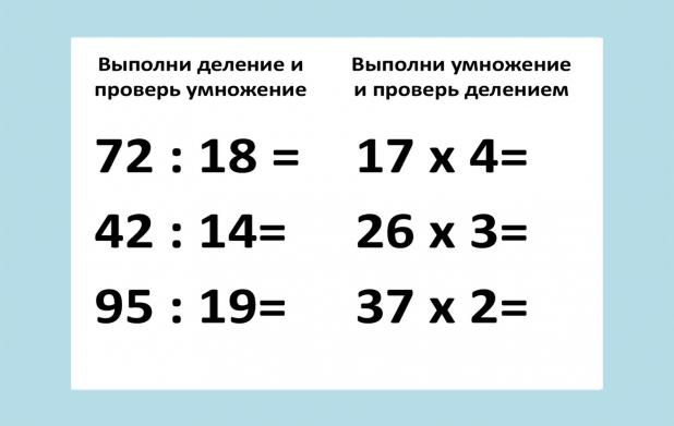 Урок 10: Умножение, деление, решение задач