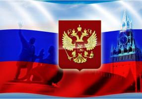 Урок 10: Я - гражданин России