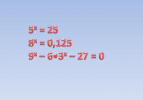 Урок 7: Уравнения показательные