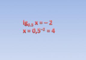 Урок 9: Уравнения логарифмические