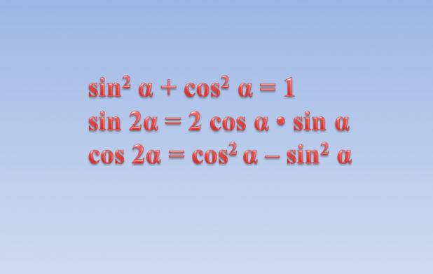 Урок 3: Задачи тригонометрические
